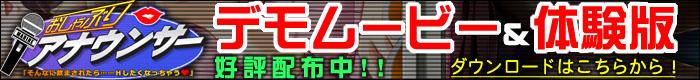 デモムービー&体験版 好評配布中!!